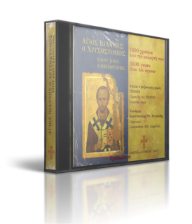 CD - St John Chrysostom, 1600 years since his repose