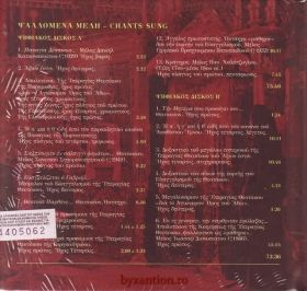 CD - The Theotokos of Athos
